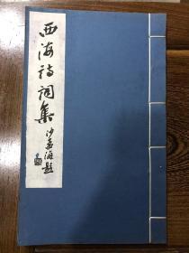 陈朗先生 西海诗词集 西海词