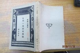 国学小丛书:孔门一贯哲学概论(童养年钤印两枚并签有 赠阅 二字)