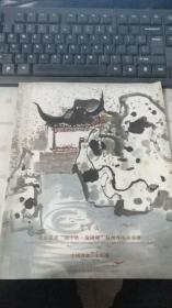 北京荣宝 2010迎中秋庆国庆苏州拍卖会 中国书画上午场