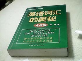 英语词汇的奥秘 高级版.