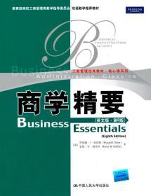 商学精要(英文版·第8版)