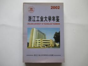 浙江工业大学年鉴 2002
