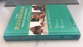 婴幼儿的保健与教育 (婴幼儿的保健与教育)