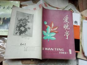 爱晚亭 1983年 增刊  五.四青年诗刊  签赠本