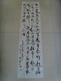 邱裕和:书法:毛泽东诗一首