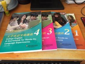 大学英语实验教程(1-4册)含光盘4张(4本合售)