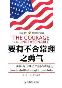 要有不合常理之勇气:美国当代经济领袖演讲精选(英汉对照)