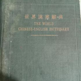 世界汉英辞典