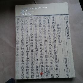 北京琴岛荣德2017青岛之夏-古籍善本拍卖图录
