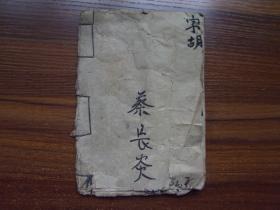 符咒书(2)
