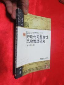 寿险公司整合性风险管理研究    【作者签名赠本】