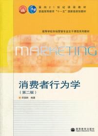 B消费者行为学(第2版高等学校市场营销专业主干课程系列教材)符
