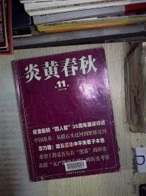 炎黄春秋  2011 11 。