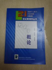 21世纪教育学丛书:  教育学概论