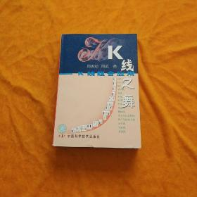K线之舞:K线组合应用