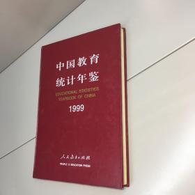 中国教育统计年鉴.1999 【精装】【一版一印 9品-95品+++ 正版现货 自然旧 实图拍摄 看图下单】