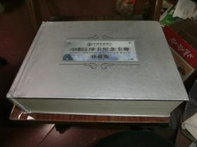 中国农业银行金穗信用卡纪念卡册珍藏版  S2
