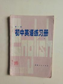 初中英语练习册(第一册)
