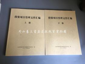 投资项目管理文件汇编 上下全二册(上海市浦东新区发展和改革委员会编 2013年 16开653页)