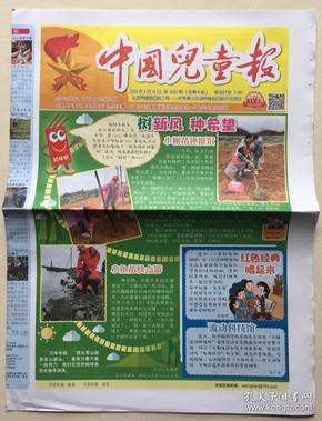 中国儿童报 2019年 3月18日 第3092期 本期8版 邮发代号:1-90
