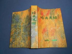 培英史话(1879-1999)