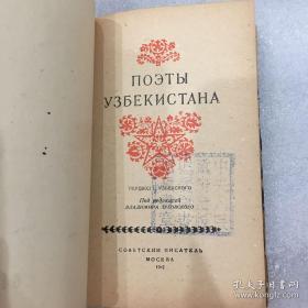 乌兹别克斯坦 有中央人民政府出版总署藏书章