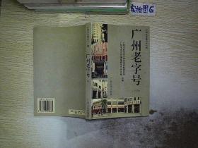 广州文史.第六十一辑.广州老字号.下册
