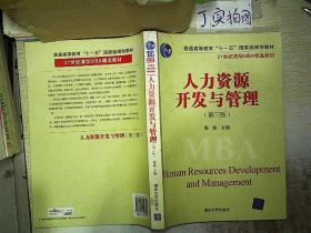 人力资源开发与管理(第三版) .