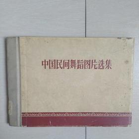 中国民间舞蹈图片选集〈精装本〉