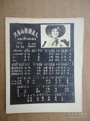 电影《刘三姐》歌片(照片式)