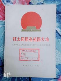 1970年文革老版红色收藏书籍红太阳照亮祖国大地湖南人民出版社