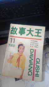 故事大王 (1988年11期)