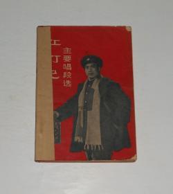 红灯记 智取威虎山 沙家浜主要唱段选(3本合订)1970年
