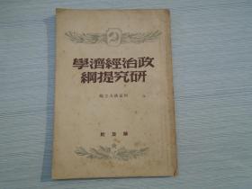 政治经济学研究提纲(1950年3月再版,原版正版老版书 包真,32开平装1本。详见书影)