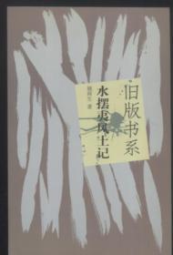 水摆夷风土记(旧版书系)