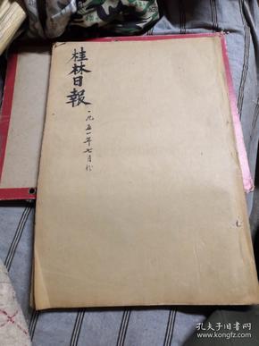 桂林日报合订本1951年七月份【内容丰富多彩,具有历史研究价值】