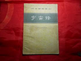 京剧曲谱《宇宙锋》