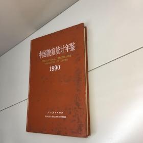 中国教育统计年鉴 1990  【精装】【一版一印 正版现货   实图拍摄 看图下单】