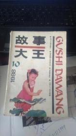 故事大王 (1988年10期)