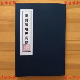 刘国师地理真传-刘国师撰-抄本(复印本)
