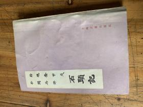 3274:《脂砚斋甲戌抄阅再评石头记》
