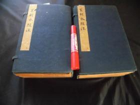 合校 水经注 2函16册全 武英殿聚珍版 光緒  (首巻1巻-40巻附録上下) 包邮