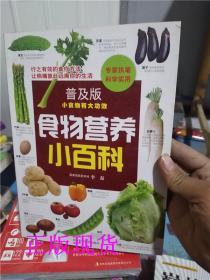 食物营养小百科(普及版)