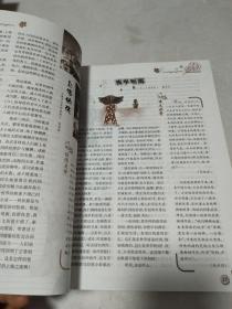 通讯日记2009合订本1-12初中版(影响两代人的在校作文初中生图片