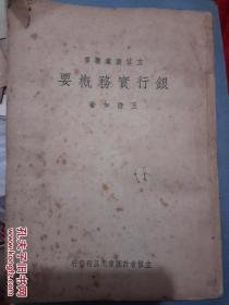 民国36年3月立信商业丛书《银行实务概要》