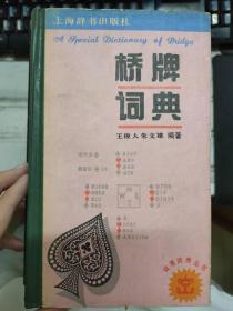 体育词典丛书《桥牌词典》