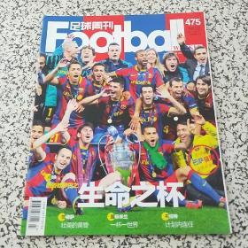 足球周刊 2011年475期 生命之杯 无赠品