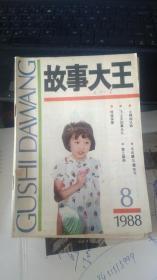 故事大王 (1988年8期)