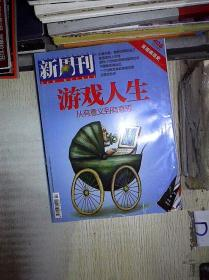 新周刊2013年第23期总第408期 。