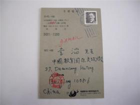 y0054 李滔上款,韩国协会会长朴善圭 贺卡一枚